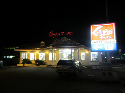 kurumaya_shibata_1.jpg