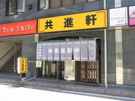 kyoshinken_1.jpg
