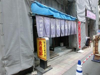 kyoshinken_201309_1.jpg