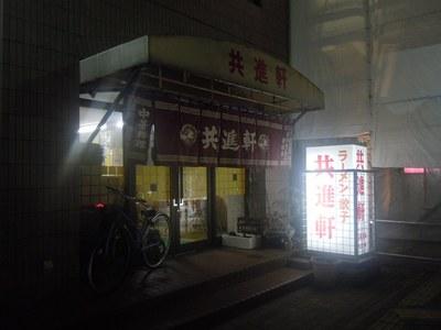 kyoshinken_higashibori_1.jpg