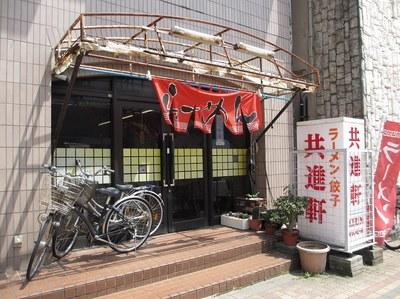 kyoshinken_higashibori_201506_1.jpg