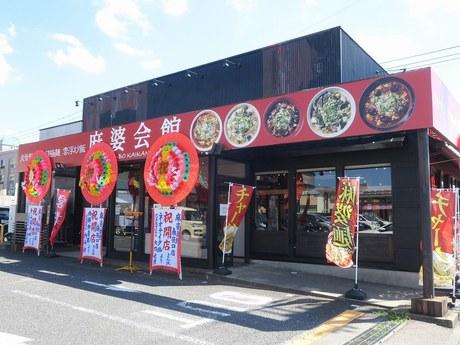 麻婆会館 南笹口店 各種マーボーメンを提供
