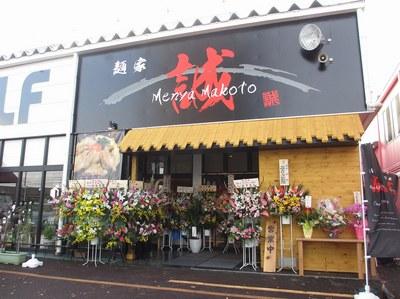 makoto_1.jpg