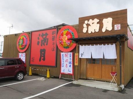 mangetu_kamegai_1.jpg