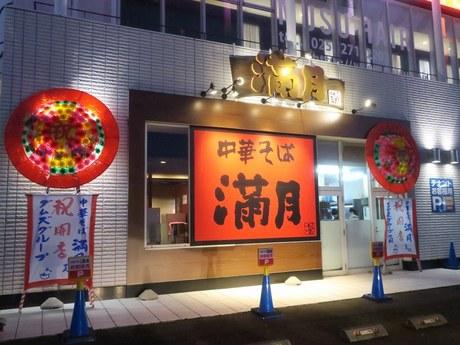 mangetu_takeo_1.jpg