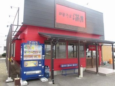 mangetu_toyosaka_1.jpg