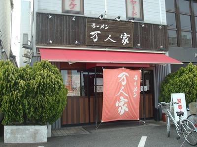 maninya_daigakumae_1.jpg