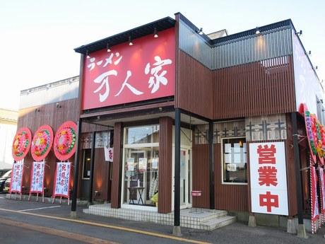 万人家 女池上山店 花びらチャーシューメンとデカ盛り系「G麺」