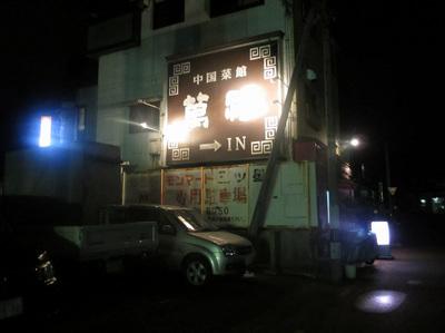 manpuku_1.jpg