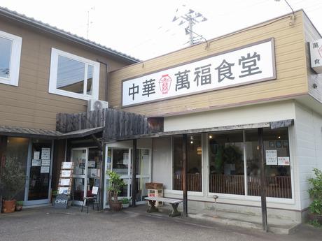 manpuku_syokudou_1.jpg
