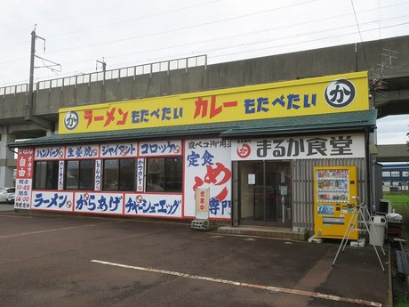 maruka_syokudou_1.jpg