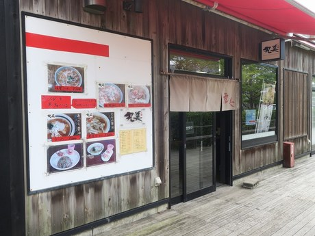 丸美 朱鷺メッセ新潟ラーメン万代島で食べられる味噌と半炒飯のセット