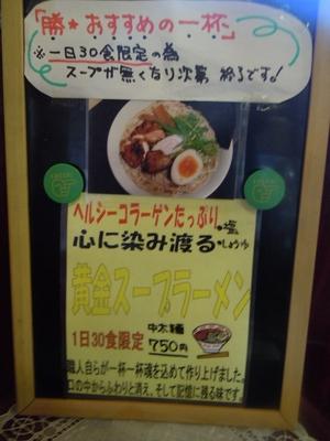 masaru_mituke_4.jpg