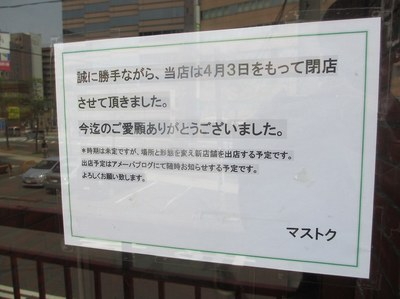 masutoku_heiten_2.jpg