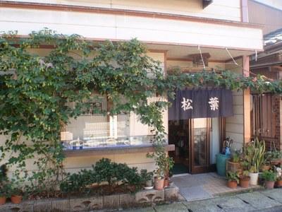 matsubasyokudou_1.jpg