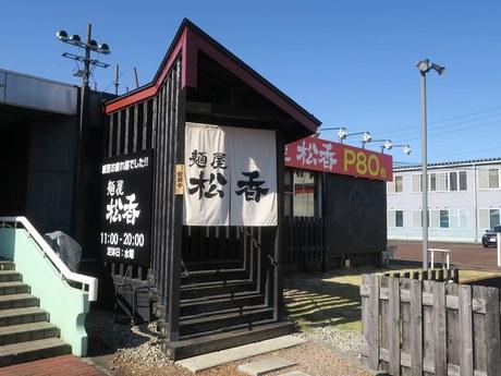 matsuka_1.jpg