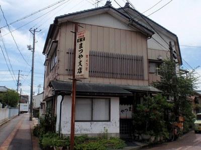 matsuya_shiten_1.jpg