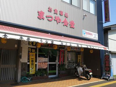matsuyasyokudou_1.jpg