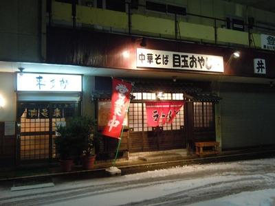 medamaoyaji_1.jpg