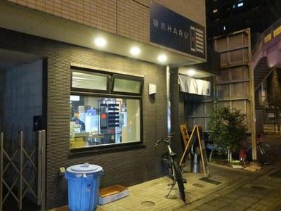 mendokoro_haru_1.jpg