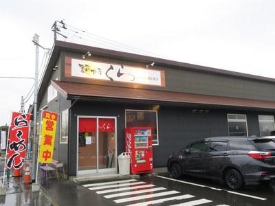 mendon_kura_1.jpg