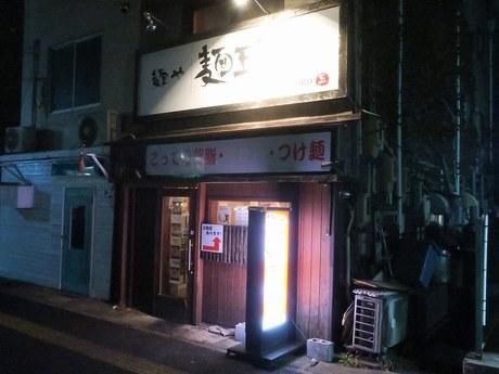mengorou_1.jpg