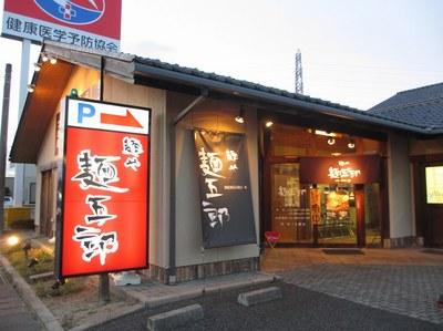 mengorou_takeo_1.jpg