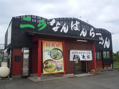 menjirou_1.jpg