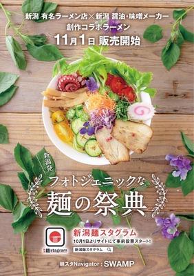 新潟麺スタグラム 新潟の有名ラーメン店と醤油・味噌メーカーがコラボ