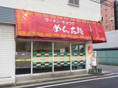 mentarou_201708_1.jpg