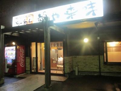 menyaraimi_201212_1.jpg