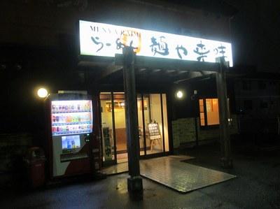 menyaraimi_201304_1.jpg