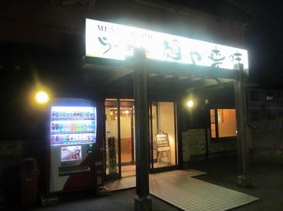 menyaraimi_201306_1.jpg