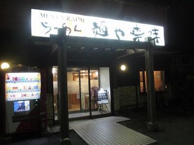 menyaraimi_201411_1.jpg