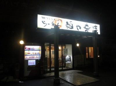menyaraimi_201502_1.jpg