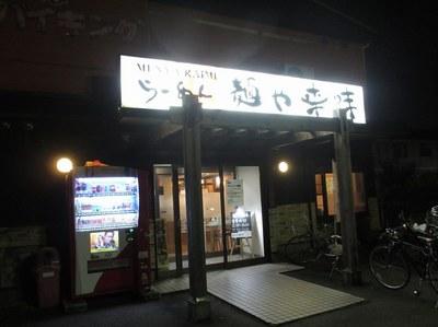 menyaraimi_201510_1.jpg