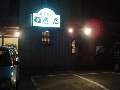 menyashinobu_1.JPG