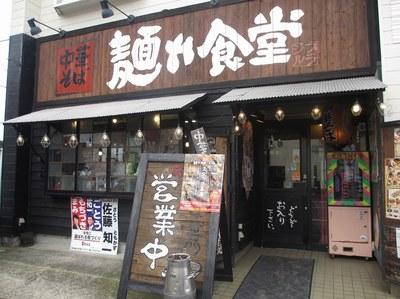 menyasyokudou_1.jpg