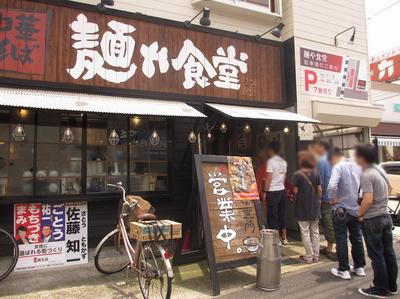 menyasyokudou_7.jpg