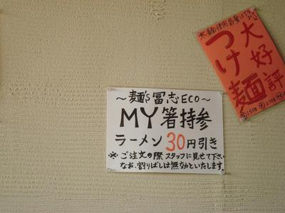 menzuhushi_6.JPG