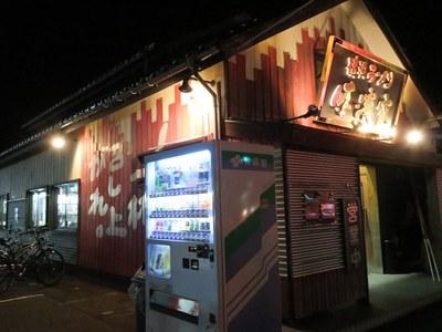 味濱家 新大前店 ハッピーチャーシューメン