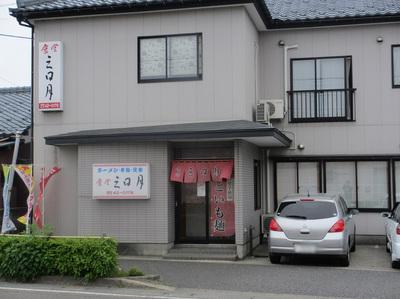 mikaduki_syokudo_1.jpg