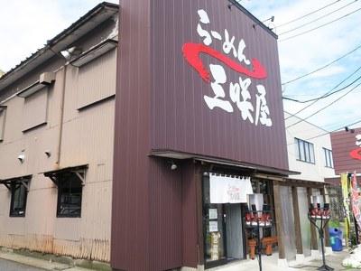 misakiya_201801_1.jpg