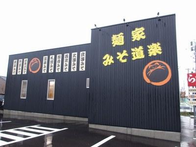misodouraku_itoigawa_1.jpg
