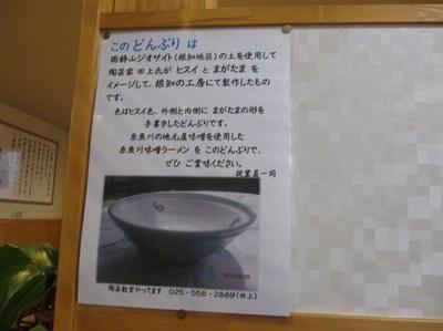 misodouraku_itoigawa_4.jpg