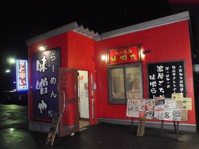 misoya_mitsuke_1.jpg