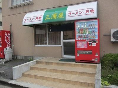 miuraya_1.jpg