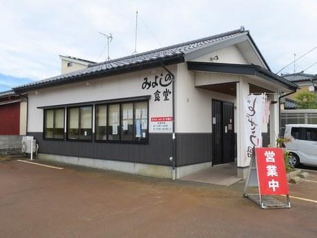 miyoshino_1.jpg