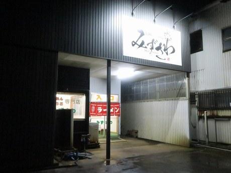 mizusawa_nagaoka_1.jpg