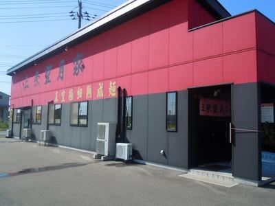 motidukiya_1.jpg
